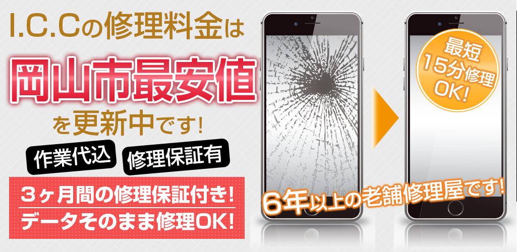 iPhone修理のI.C.C メインイメージ